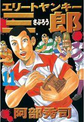 エリートヤンキー三郎(11)