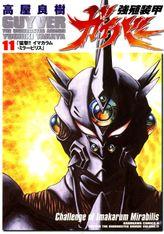 強殖装甲ガイバー(11)