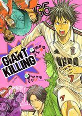 GIANT KILLING(5)