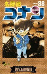 名探偵コナン(88)