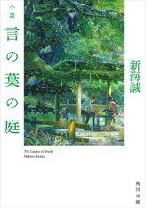 小説 言の葉の庭