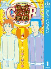 増田こうすけ劇場 ギャグマンガ日和GB(ジャンプコミックスDIGITAL)