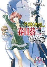 ダブルクロス The 3rd Edition リプレイ 春日恭二の事件簿(富士見ドラゴンブック)