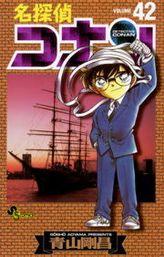 名探偵コナン(42)