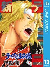 新テニスの王子様 13