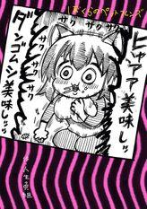 ぼくらのペットフレンズ(電撃コミックスEX)