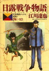 日露戦争物語(ビッグコミックス)