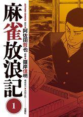 麻雀放浪記(アクションコミックス)