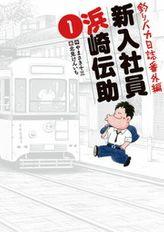 釣りバカ日誌番外編 新入社員 浜崎伝助(ビッグコミックス)