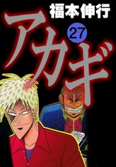 アカギ 27