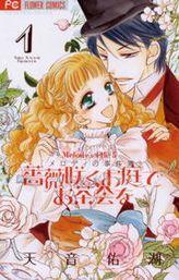薔薇咲くお庭でお茶会を(フラワーコミックス)