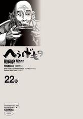 へうげもの(22)