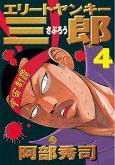 エリートヤンキー三郎(4)