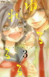 ゆれるるる(3)