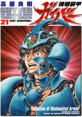 強殖装甲ガイバー(21)