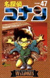 名探偵コナン(47)