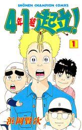 4年1組起立!(少年チャンピオン・コミックス)