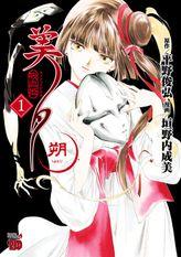 吸血姫美夕 朔(チャンピオンREDコミックス)