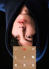 いぬやしき MOVIE EDITION(4)