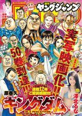 ヤングジャンプ 2018 No.20