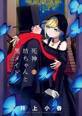 死神坊ちゃんと黒メイド(2)