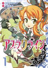 アスラクライン(電撃コミックス)