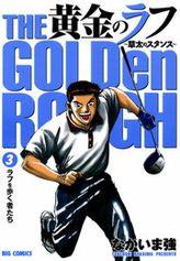 黄金のラフ(3)