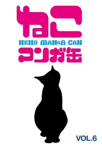 ねこマンガ缶vol.6