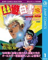 幽★遊★白書 アニメコミックス 冥界死闘篇 炎の絆(ジャンプコミックスDIGITAL)