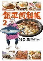 銀平飯科帳(2)