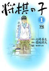 将棋の子(ヤングチャンピオン・コミックス)