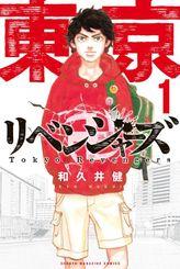 東京卍リベンジャーズ(週刊少年マガジン)