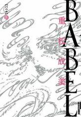 BABEL(4)