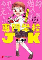 専門学校JK(電撃コミックスNEXT)