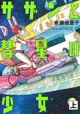 サザンと彗星の少女(トーチコミックス)