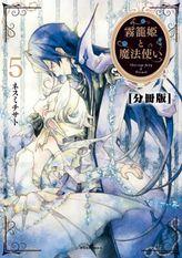 霧籠姫と魔法使い 分冊版(5) 恋に落ちる薬