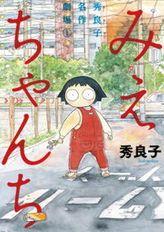 みえちゃんち 秀良子名作劇場(ビッグコミックス)