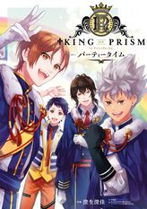 KING OF PRISM by PrettyRhythm-パーティータイム-