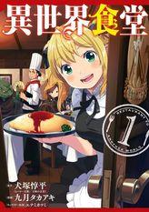 異世界食堂(ヤングガンガンコミックス)