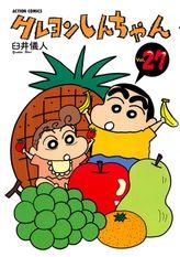 クレヨンしんちゃん / 27