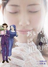 あいの結婚相談所(3)