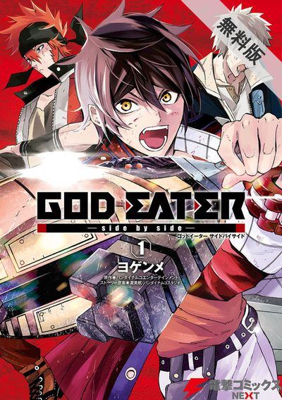 GOD EATER -side by side-(1)【期間限定 無料お試し版】