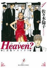 Heaven?〔新装版〕(ビッグコミックス)
