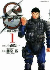 Sエス―最後の警官―(ビッグコミックス)