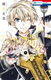 31☆アイドリーム 5巻