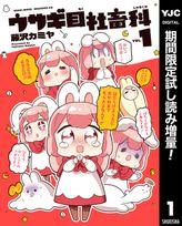 ウサギ目社畜科【期間限定試し読み増量】 1