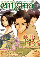 enigma vol.19 虹色ドロップス、ほか