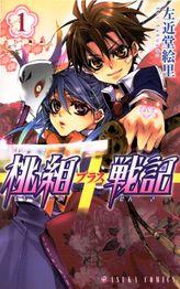 桃組プラス戦記(あすかコミックス)