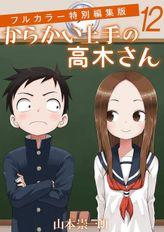 からかい上手の高木さん フルカラー特別編集版(12)