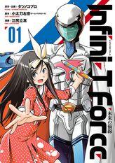 Infini-T Force(ヒーローズコミックス)